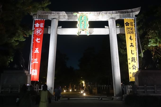 京都のライトアップ2018 北野天満宮 No2
