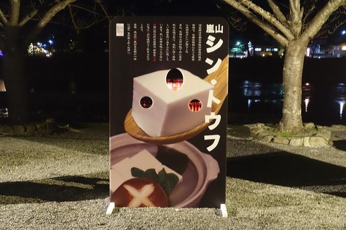 嵐山花灯路2018_02 No18