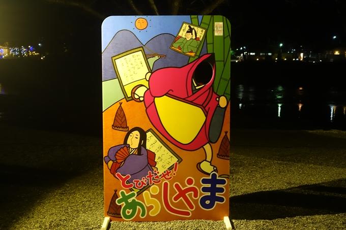 嵐山花灯路2018_02 No19