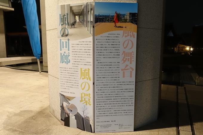京都のライトアップ2018 京都造形芸術大学 No11