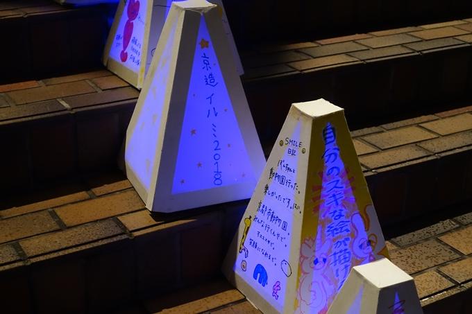 京都のライトアップ2018 京都造形芸術大学 No13