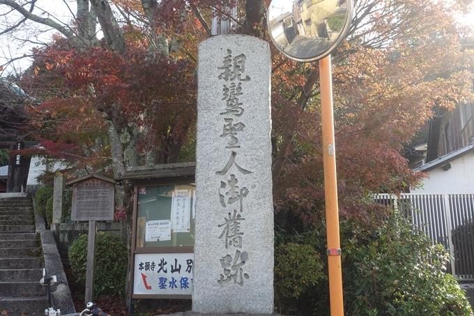 本願寺北山別院 No2