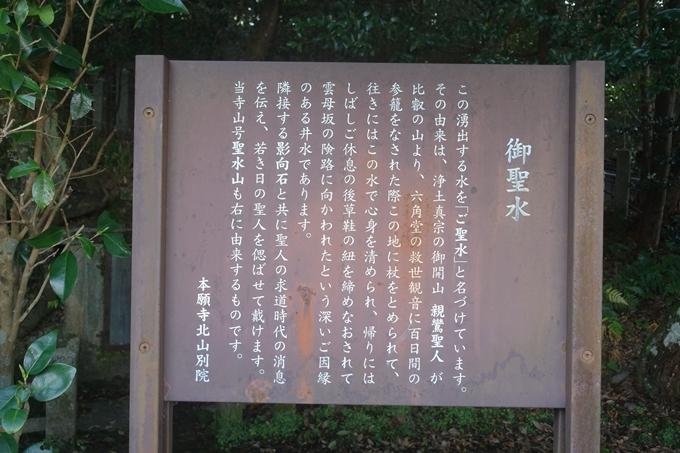 本願寺北山別院 No13