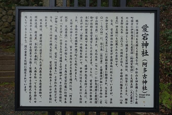 愛宕神社_亀岡市 No5