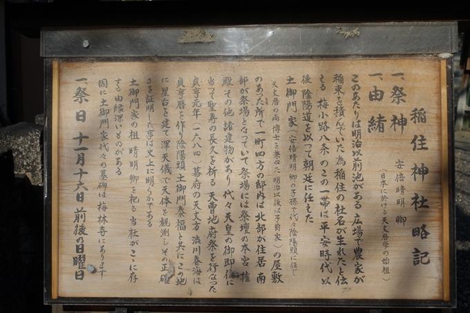 稲住神社 No4