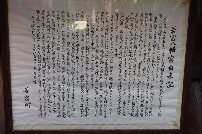 若宮八幡宮・源義家 No8