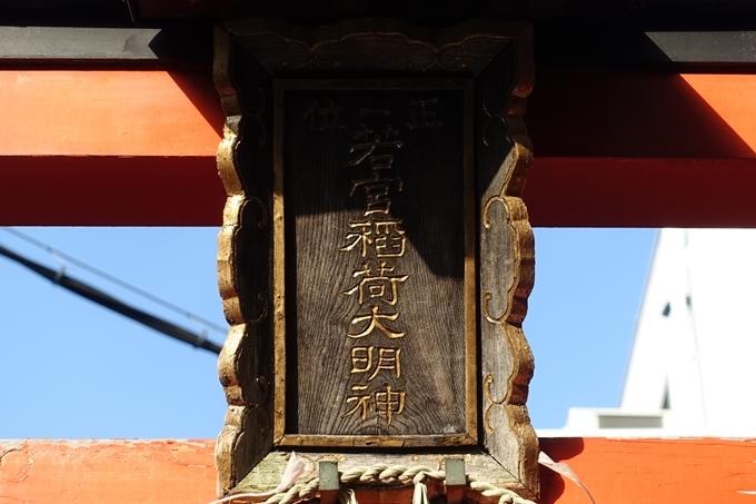 若宮八幡宮・源義家 No13