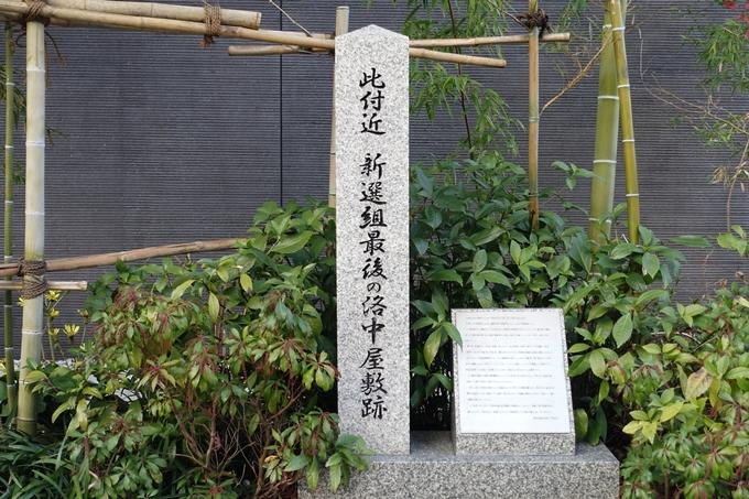 新選組最後の洛中屋敷跡の碑 No5