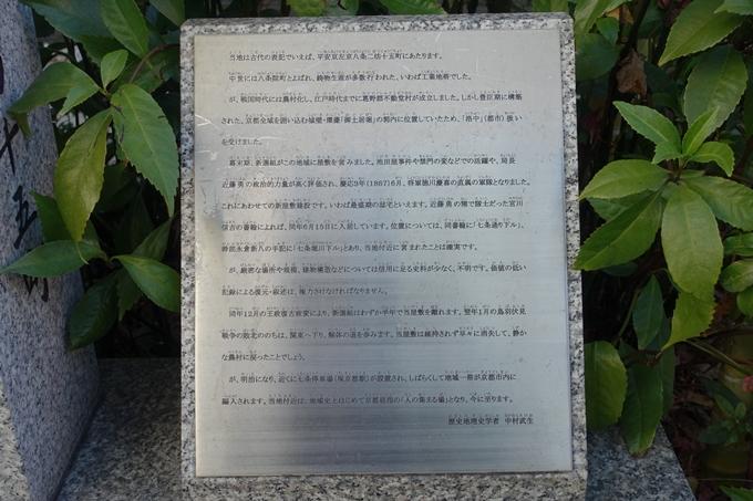新選組最後の洛中屋敷跡の碑 No3