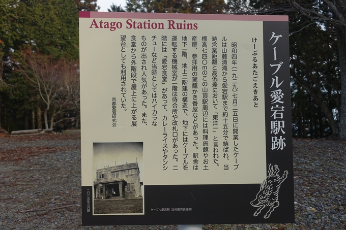 愛宕山鉄道_愛宕山ホテル跡 No21