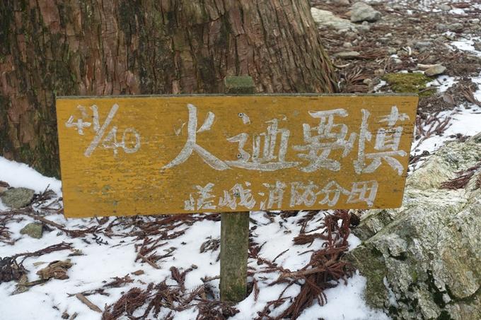 愛宕山鉄道_愛宕神社 No20