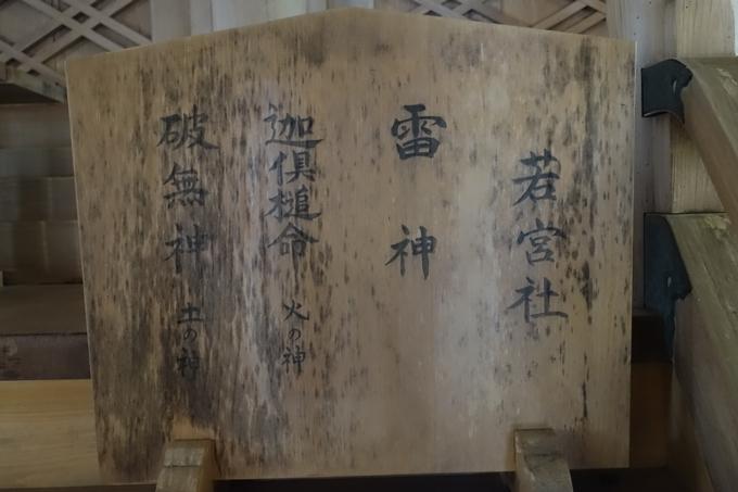 愛宕山鉄道_愛宕神社 No51