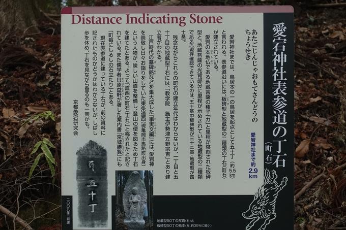 愛宕山鉄道_愛宕神社 No99