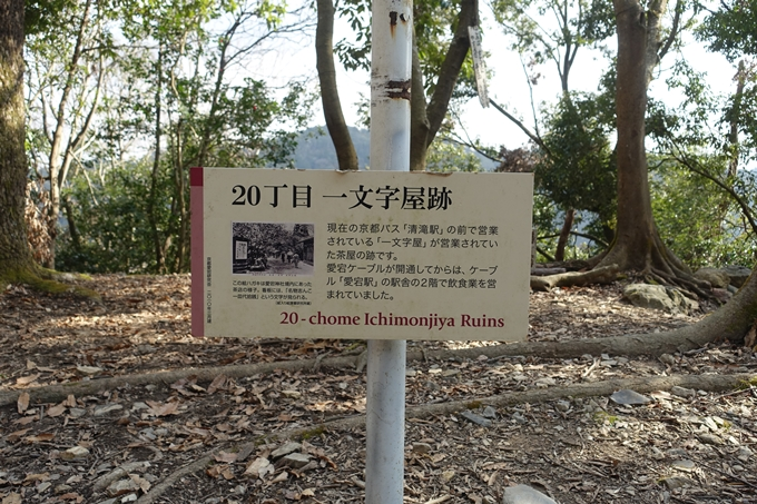 愛宕山鉄道_愛宕神社 No102