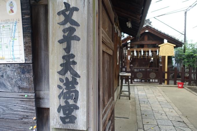 神明神社 No24