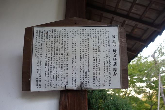 鎌倉地蔵尊・殺生石 No7