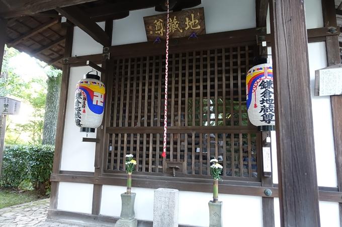 鎌倉地蔵尊・殺生石 No8