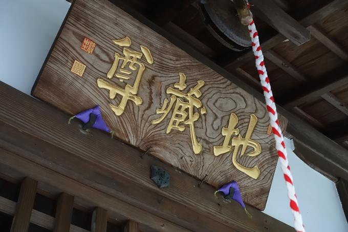 鎌倉地蔵尊・殺生石 No9
