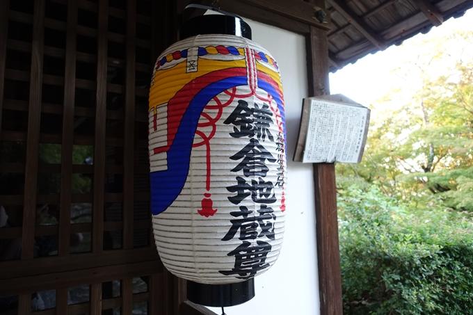 鎌倉地蔵尊・殺生石 No5