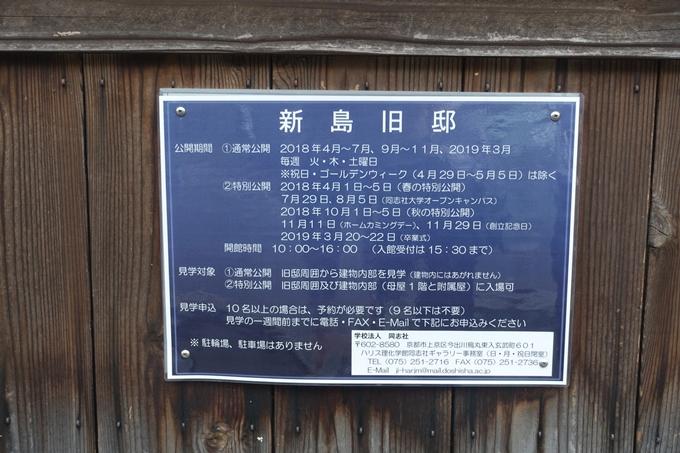 新島襄旧邸 No6