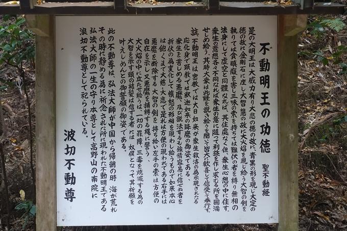 波切不動尊_一乗寺 No6