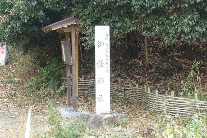 御蔭神社 No2
