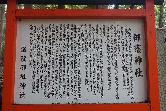 御蔭神社 No6