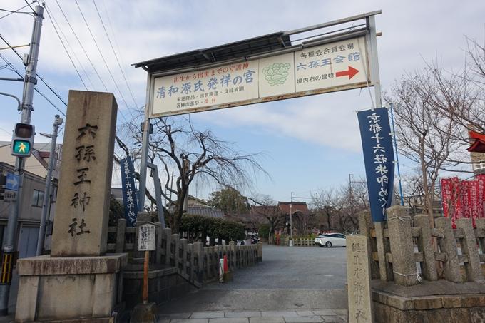 六孫王神社 No2