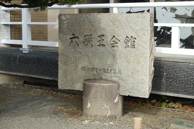 六孫王神社 No5