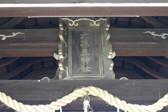 六孫王神社 No9