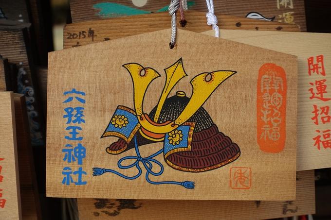 六孫王神社 No13