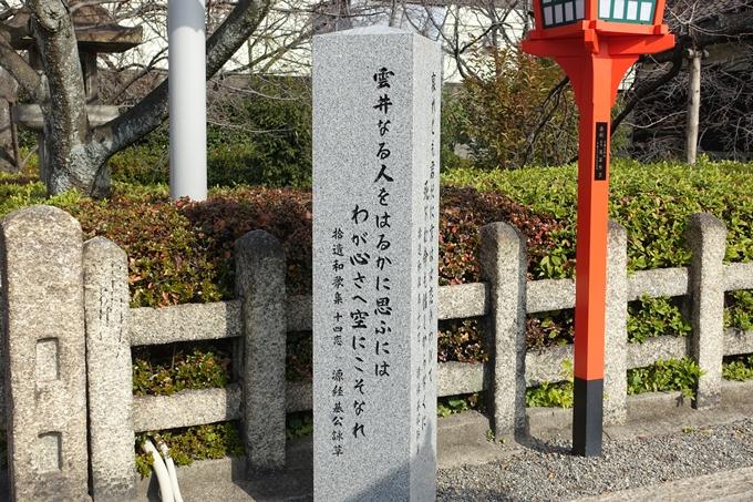 六孫王神社 No19