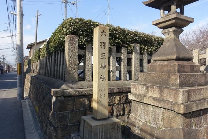 六孫王神社 No23