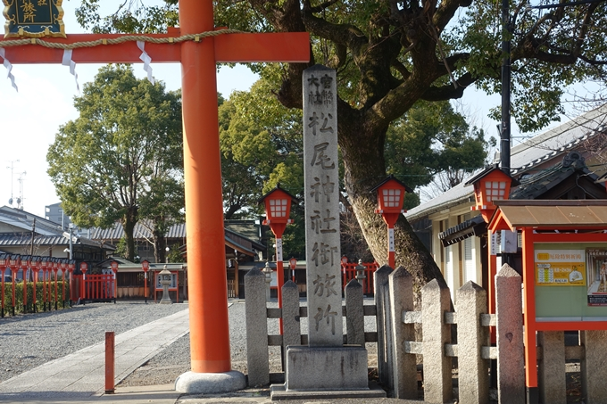 松尾大社西七条御旅所 No3