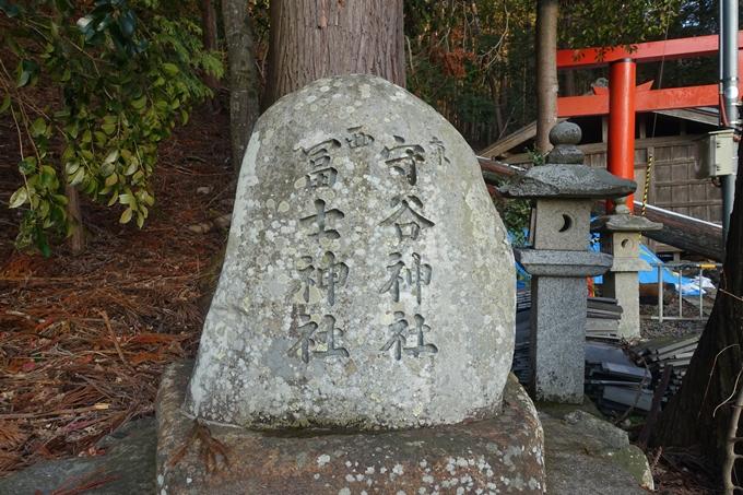 守谷神社・冨士神社 No17