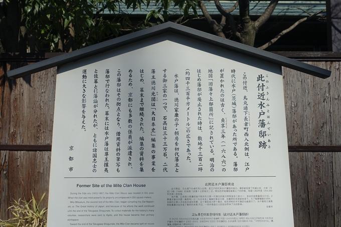 此付近水戸藩邸跡 No6