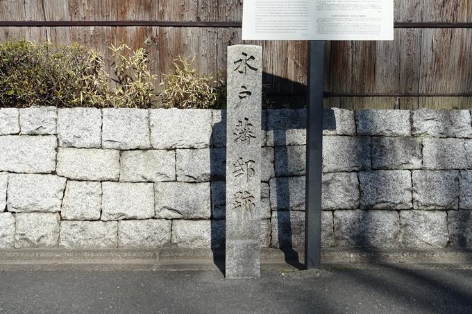 此付近水戸藩邸跡 No7