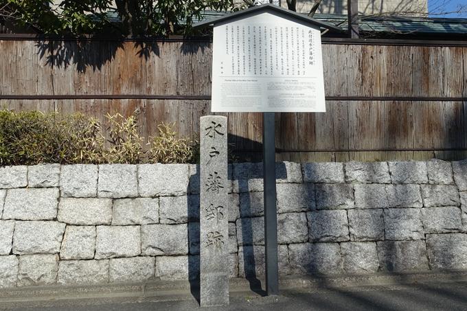 此付近水戸藩邸跡 No5