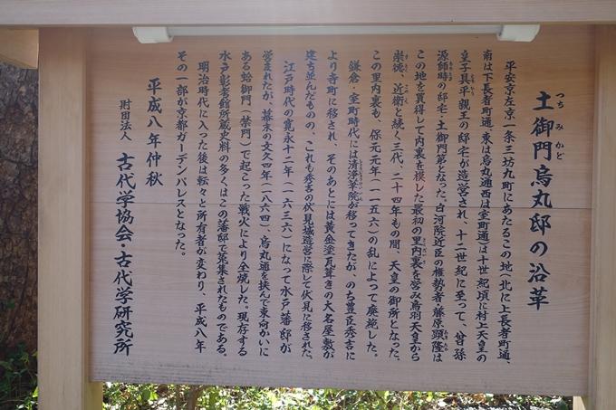 土御門内裏跡 No7