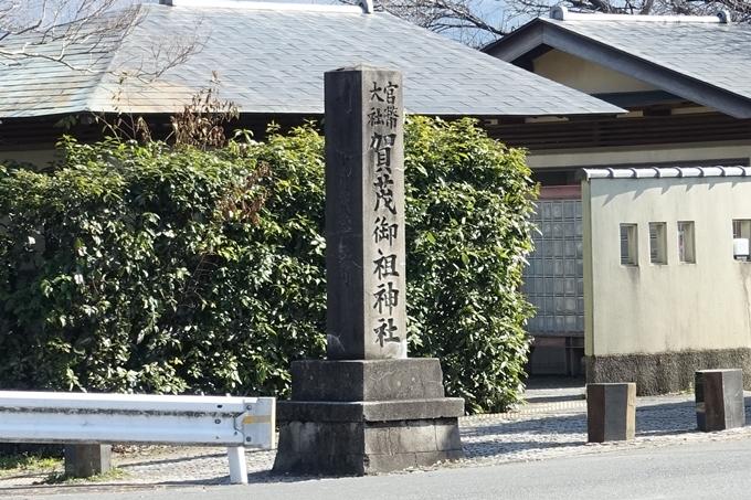 賀茂御祖神社道標 No4