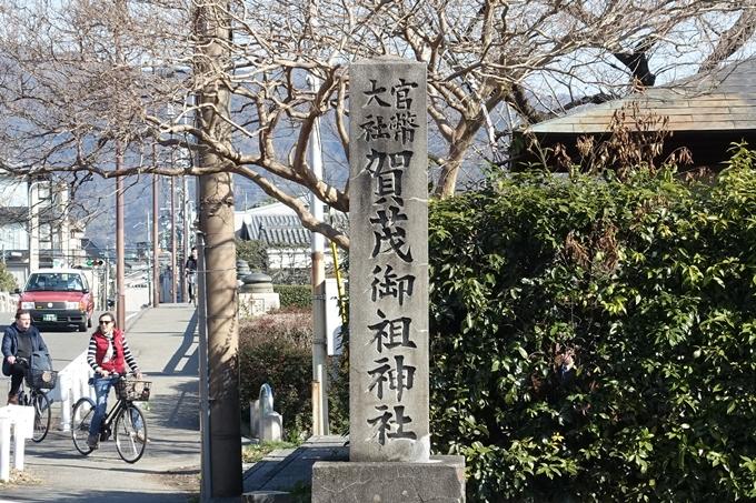 賀茂御祖神社道標 No5
