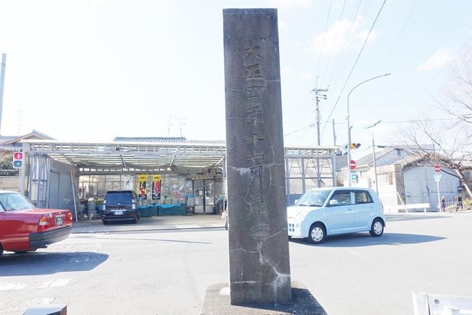 賀茂御祖神社道標 No6
