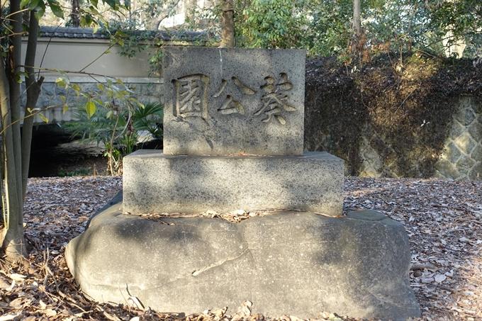 葵公園碑 No5
