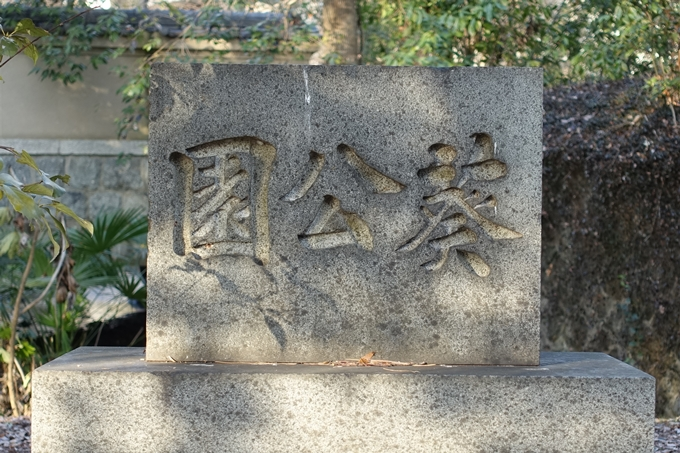 葵公園碑 No6