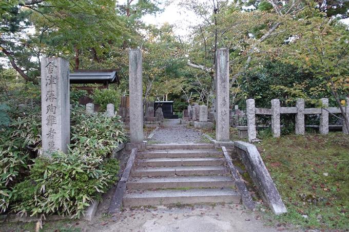 会津藩殉教者墓地 No3