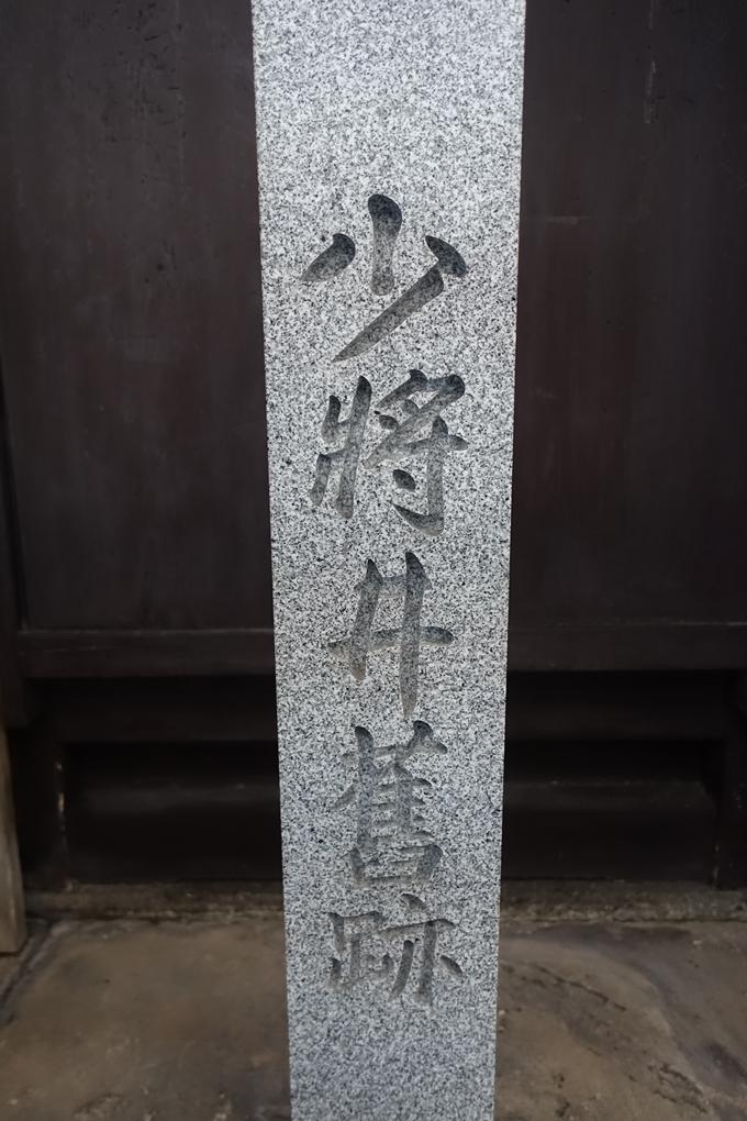 少将井御旅所跡 No11