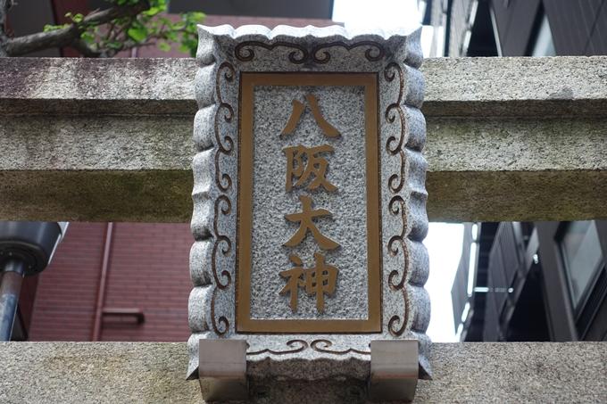 大政所御旅所 No5
