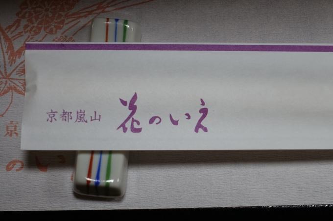 花のいえ_昼食 No7