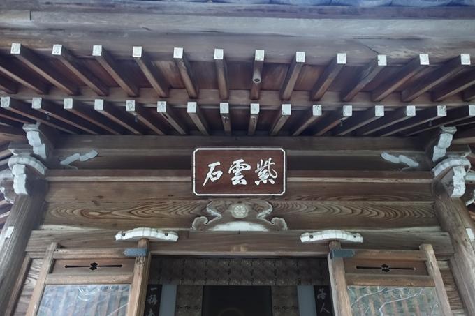 紫雲石 No9