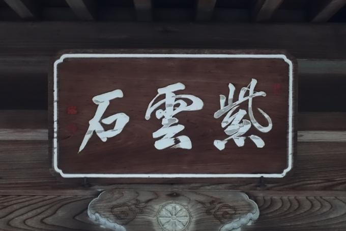 紫雲石 No10